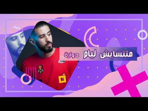 Khalil Guenich - Ghe Nssayni (Lyrics Video) / خليل كنيش - غي نسايني