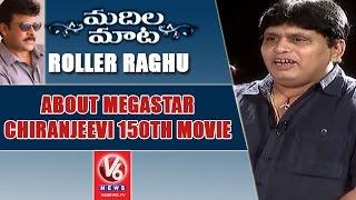 Jabardasth Roller Raghu About Megastar Chiranjeevi 150th Movie | Madila Maata | V6 News