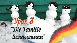 Немецкий для детей. Deutsch mit Ksenia! Урок 3. Семья Шнееманн.