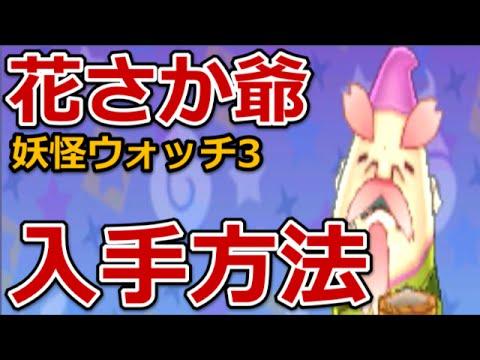 妖怪ウォッチ3 花さか爺解放 全妖怪入手方法と出現場所 Youtube