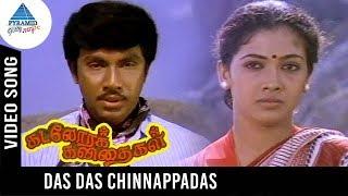 Kadalora Kavithaigal Movie Songs | Das Das Chinnappadas Video Song | Sathyaraj | Rekha | Ilayaraja