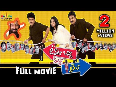 Tata Birla Madhyalo Laila Full Movie | Sivaji, Laya, Krishna Bhagawan | Sri Balaji Video