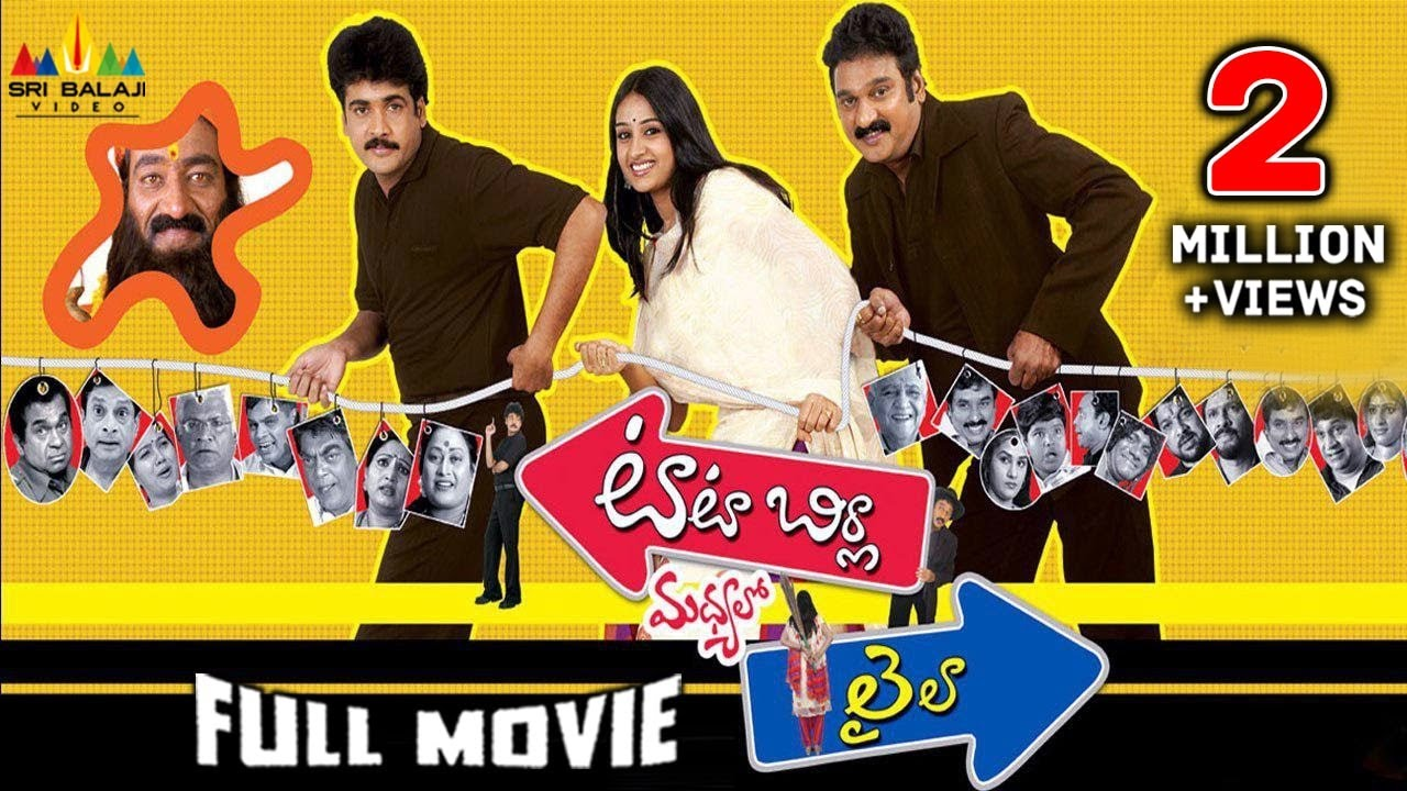 Tata Birla Madhyalo Laila HD Movie | Sivaji, Laya, Krishna Bhagawan | watch online