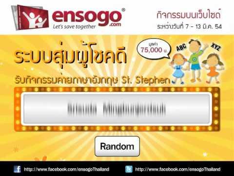 Ensogo : ประกาศผลรางวัล Summer Camp St.Stephen English