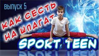 5 выпуск. Как сесть на шпагат. #шпагат #тренировка #спорт #сидимдома