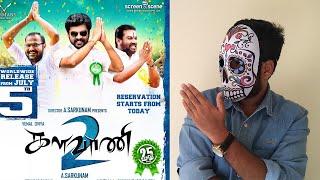 Kalavani 2 Review | Vimal, Oviya, | A. Sarkunam