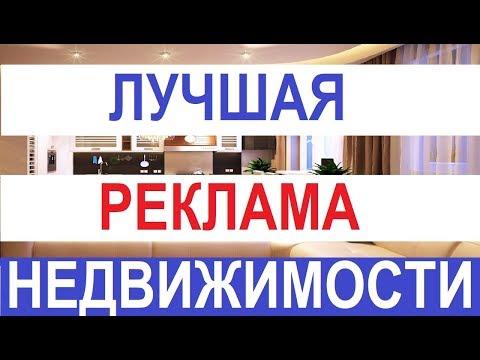 ЛУЧШАЯ РЕКЛАМА НЕДВИЖИМОСТИ Видеоканал о недвижимости ЗАПИСКИ АГЕНТА