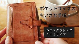 【開封動画】わたしの新しい相棒ーロロマクラシックmini5セーラー万年筆システム手帳マイクロ5