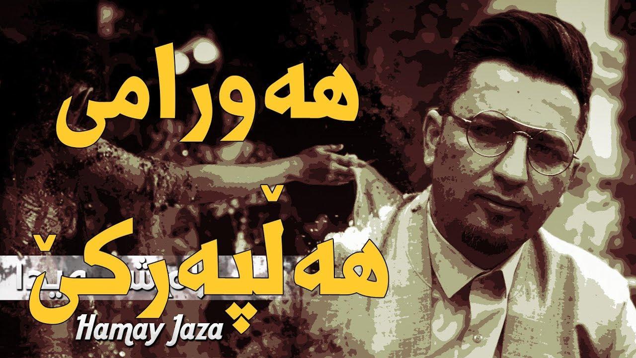 Aram Shaida 2018 ( Halparke - Full Hawramy )