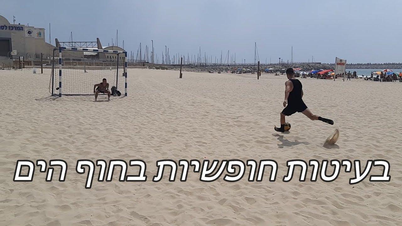 אתגר הבעיטות בחוף הים !!!