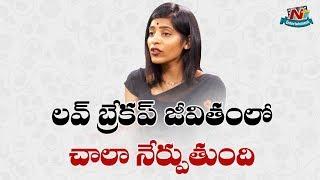 Actress Gayathri Gupta About Love And Breakup | NTV Entertainment