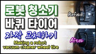 로봇 청소기 바퀴 타이어 자작 교체하기(Making a…