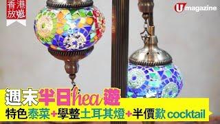 Publication Date: 2019-09-19 | Video Title: 【#香港放遊】週末半日hea遊 特色泰菜、學整土耳其燈、半價