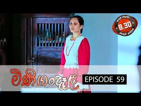 Minigandela | Episode 59 | Sirasa TV 30th August 2018 [HD]