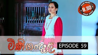 Minigandela | Episode 59 | Sirasa TV 30th August 2018 [HD] Thumbnail
