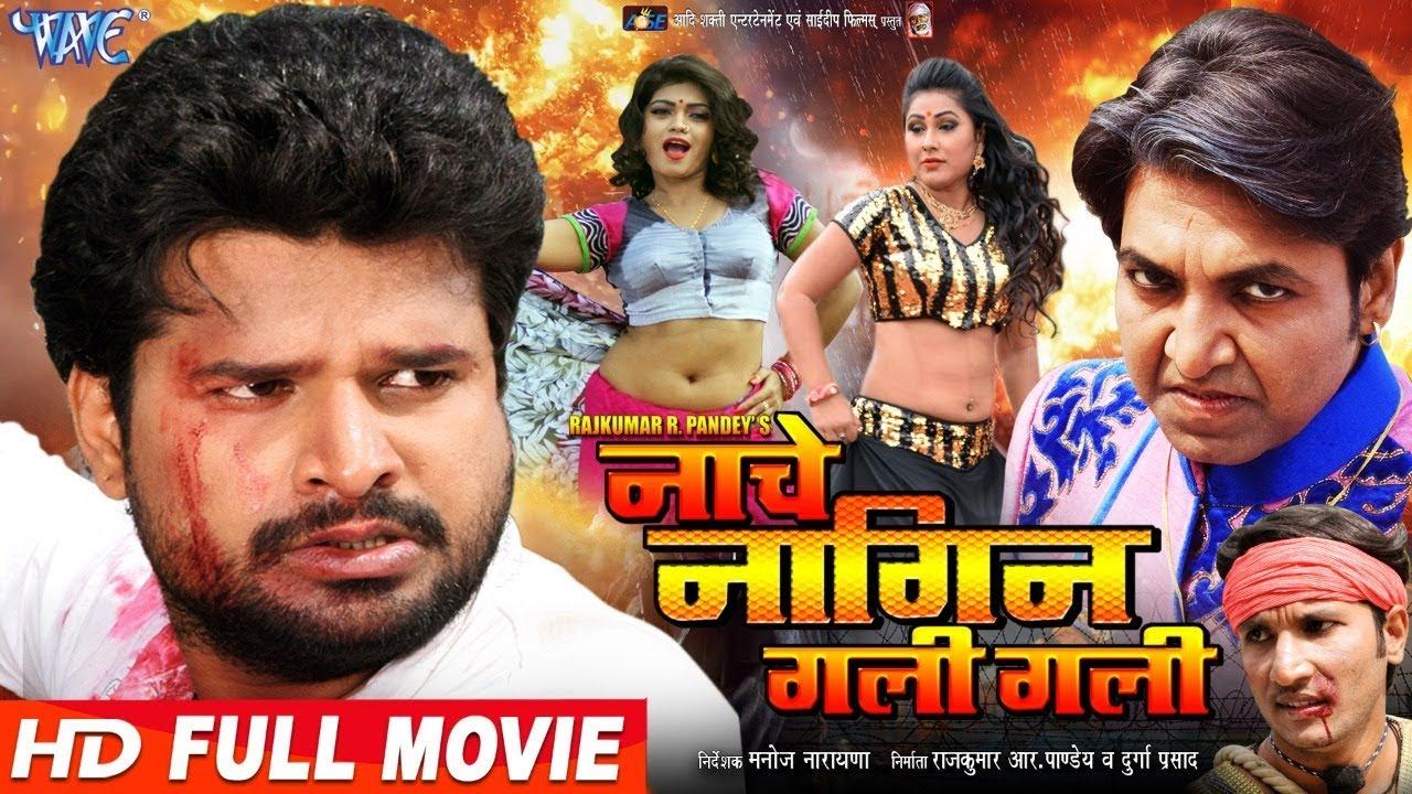 nagin bhojpuri movie hd download