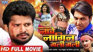 NACHE NAGIN GALI GALI - Ritesh Pandey, Priyanka Pandit, Nisha Dubey - Superhit Bhojpuri Film 2019