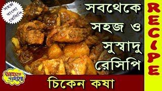 Chicken kosha easy method | সবথেকে সহজে মুরগী রান্না
