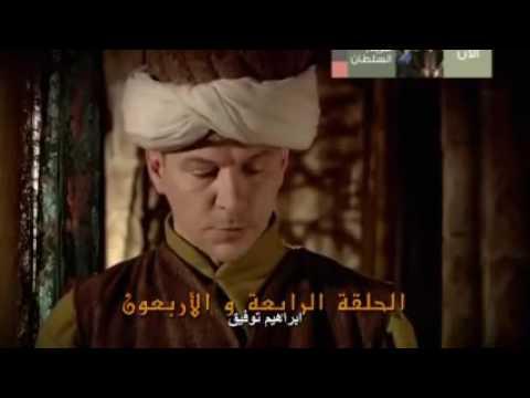 حريم السلطان الجزء الاول الحلقة 12