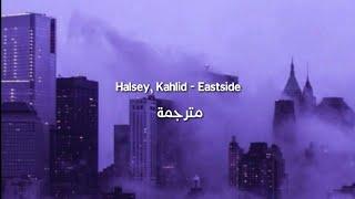 Halsey, Kahlid - Eastside مترجمة