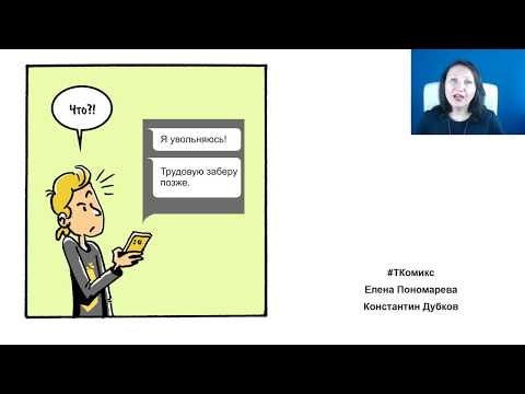 ТКомикс: прогул за СМС - Елена А. Пономарева