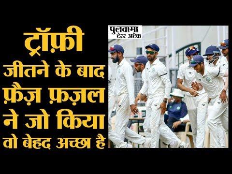 Pulwama Attack: Irani Trophy जीतने पर Vidarbha के Captain Faiz Fazal ने जो किया वो बेहद अच्छा है Mp3
