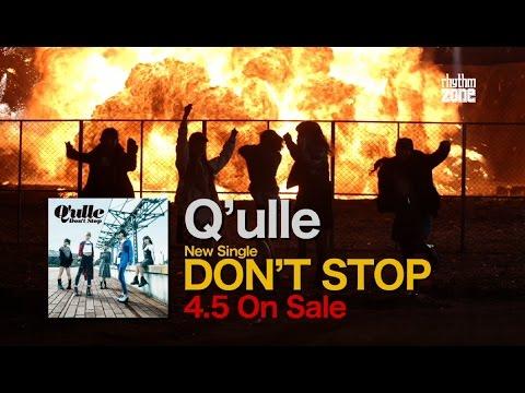 Q'ulle / avex 1st Single 「DON'T STOP」SPOT