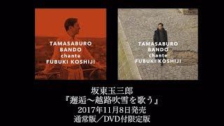 CD情報 人間国宝・五代目坂東玉三郎、芸能生活60年という節目の2017年に...