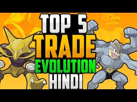 Top 5 Trade Evolutions in Pokémon ( Hindi )