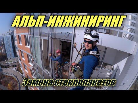 Промышленный альпинизм / Замена стеклопакета на 24-м этаже