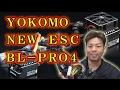 yokomo BL-PRO4 新しいESC発売!ついにWi-Fi対応!