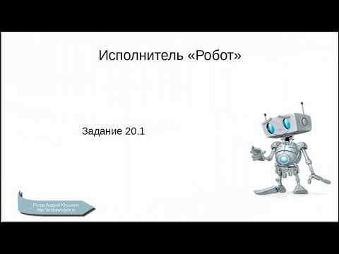 ОГЭ информатика. Задание 20.1. Исполнитель Робот