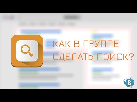 Как сделать поиск в группе ВКонтакте? | How to make a search for a group in VK?