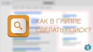 Как сделать поиск в группе ВКонтакте? | How to make a search for a group in VK?(Сегодня я расскажу Вам о том, как ВКонтакте можно улучшить Ваше сообщество, используя поиск. Для участников..., 2015-08-08T18:30:45.000Z)