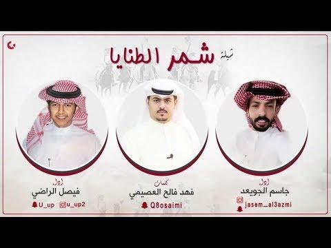 شيلة شمر الطنايا | كلمات فهد فالح العصيمي | اداء فيصل الراضي و جاسم الجويعد