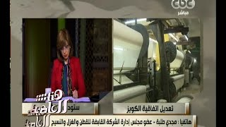 هنا العاصمة | مجدي طلبة: مصر طلبت منذ نحو عامين تعديل اتفاقية