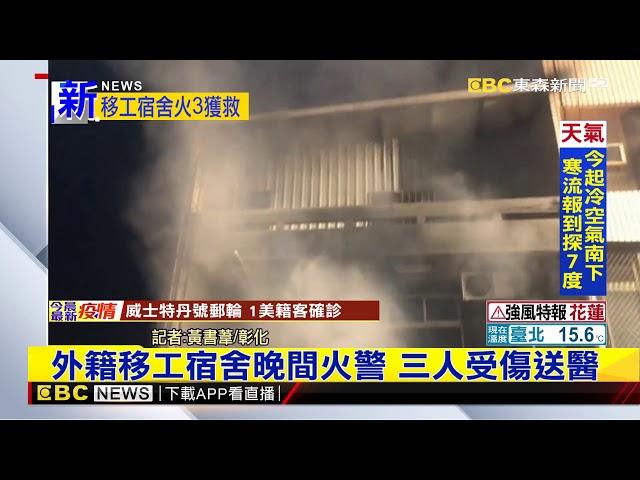 最新》外籍移工宿舍晚間火警 三人受傷送醫