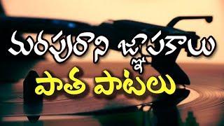 Telugu Old Songs - Marapurani Gnapakalu - Patha Patalu