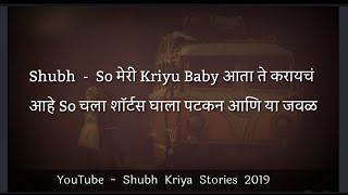 Shubh 💘 Kriya | शब्द मन आणि प्रेम Part 83 | Love Marriage Special Love Story Conversation In Marathi