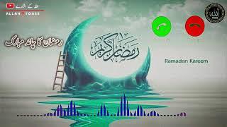 ramzan ringtone   islamic ringtone 2021   naat sharif ringtone  Ramadan ringtones