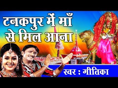 Tanushree Special Song !! Tanak Pur Me Maa Se Mil Aana !! Popular Purnagiri Maa Bhajan !! Neelima