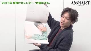 佐藤健『2018カレンダーグッズ』アスマートにて好評販売中!! http://www...