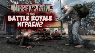 Infestation The New Z. Battle Royale. Играем?