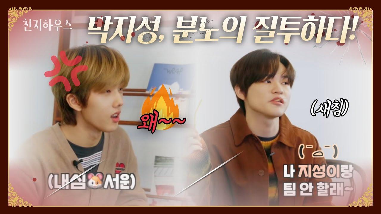 [NCT DREAM 지성] 박지성 질투하다!(feat.천러)