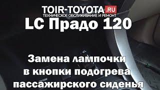 LC Прадо 120. Замена лампы в кнопки подогрева пассажирского сиденья.