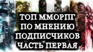 ТОП ММОРПГ  - По мнению подписчиков  ( Часть 1 )