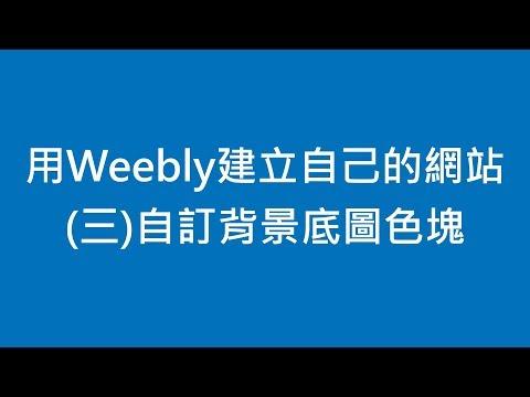 用Weebly建立自己的網站(三)自訂背景底圖色塊