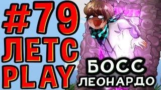 Lp. #Пробуждение #79 ВЕЛИКИЙ ЛЕОНАРДО • Майнкрафт