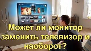 может ли монитор заменить телевизор и наоборот?