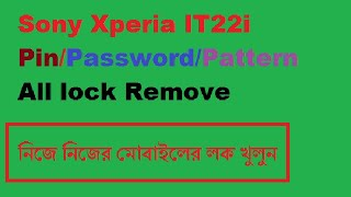 how to sony xperia lt22i hard reset & reset code 100% working#in bangla